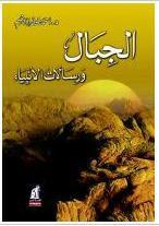 الجبال ورسالات الأنبياء..لأحمد شوقي إبراهيم