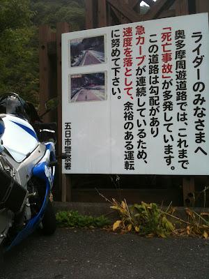 奥多摩周遊道路・都民の森にてGSX-R1000