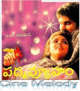 Padmavyuham (1996)   Mp3 Songs Free  Download