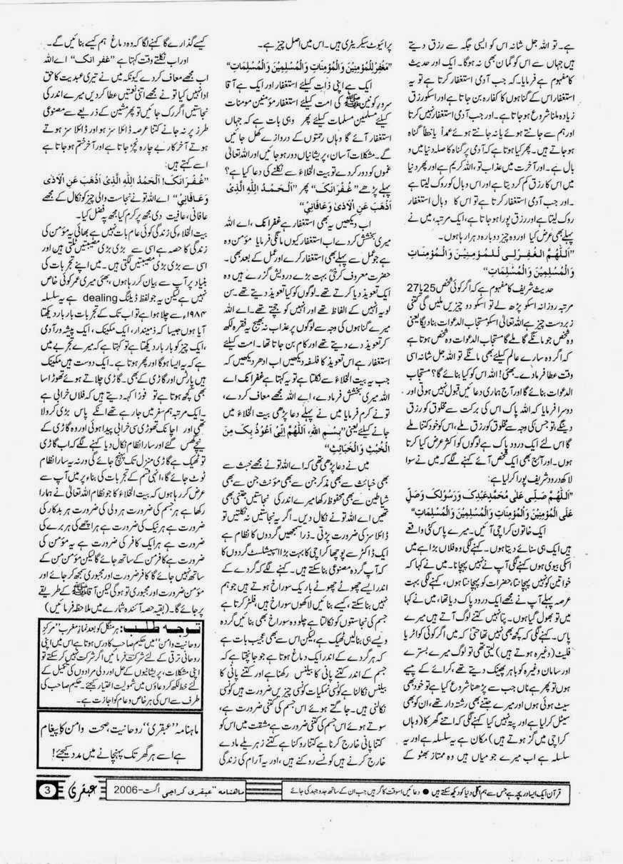 page 3 aug 2006 ubqari