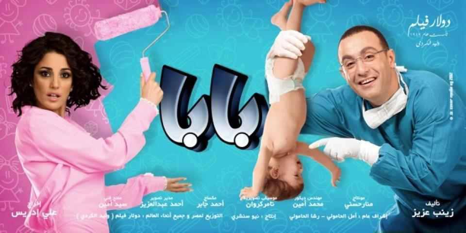 فيلم بابا احمد السقا كامل