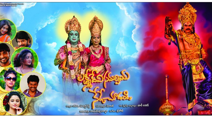 Lakshmidevi Samarpinchu Nede Chudandi Telugu HD Trailer watch online
