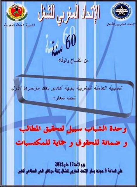 الشبيبة العاملة المغربية الاتحاد المغربي للشغل تعقد مؤِتمرها الجهوي الأول لجهة اكادير