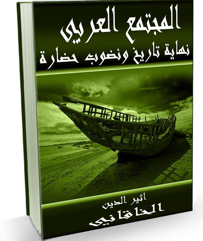 المجتمع العربي نهاية تاريخ ....