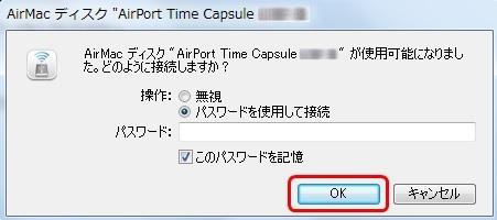Time Capsule のHDDへのアクセス方法を選択する画面