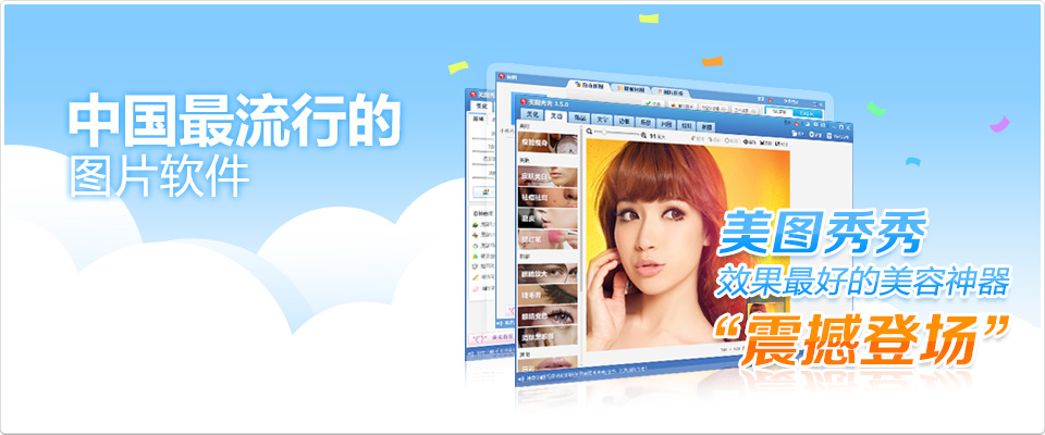 free download meitu xiu xiu terbaru, download software edit foto mietu