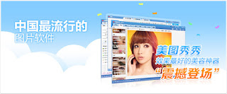 free download meitu xiu xiu terbaru, download software edit foto mietu xiu xiu, editor acd photo meitu xiu xiu, program editing photo meitu xiu xiu, download foto editor meitu xiu xiu, download meitu xiu xiu gratis