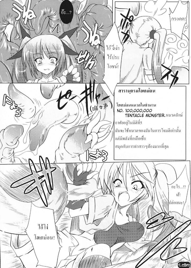 หนวดยักษ์จู่โจม - หน้า 4