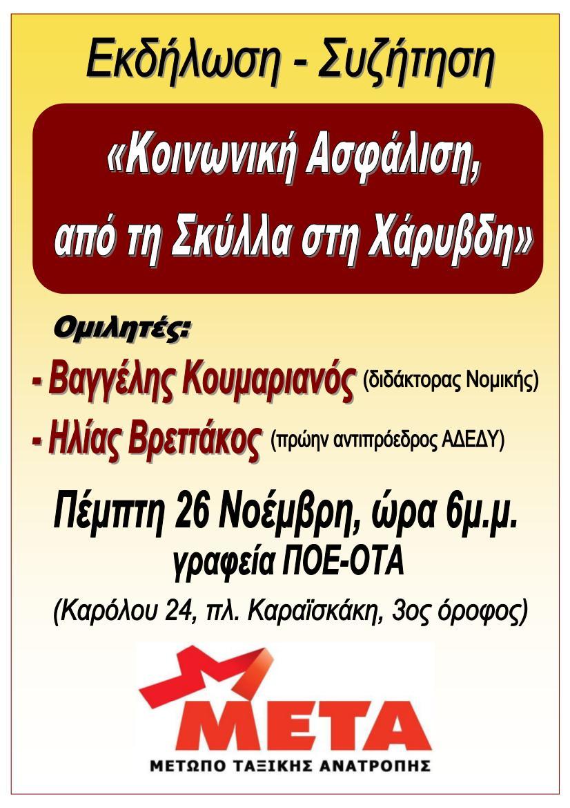 Εκδήλωση του ΜΕΤΑ: «Κοινωνική Ασφάλιση: από τη Σκύλλα στη Χάρυβδη», Πέμπτη 26/11