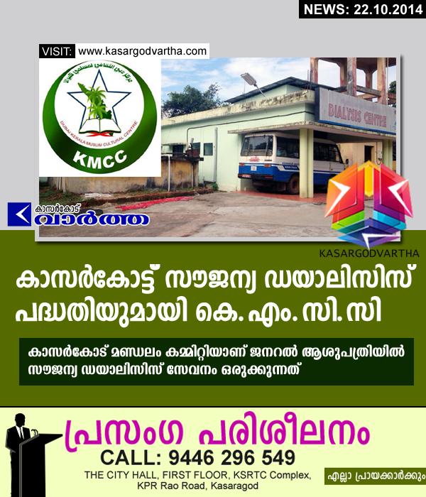 Dubai, Kasaragod, Hospital, Kerala, Gulf, KMCC, Health-project, Committee, Dialysis, Aid for Poor