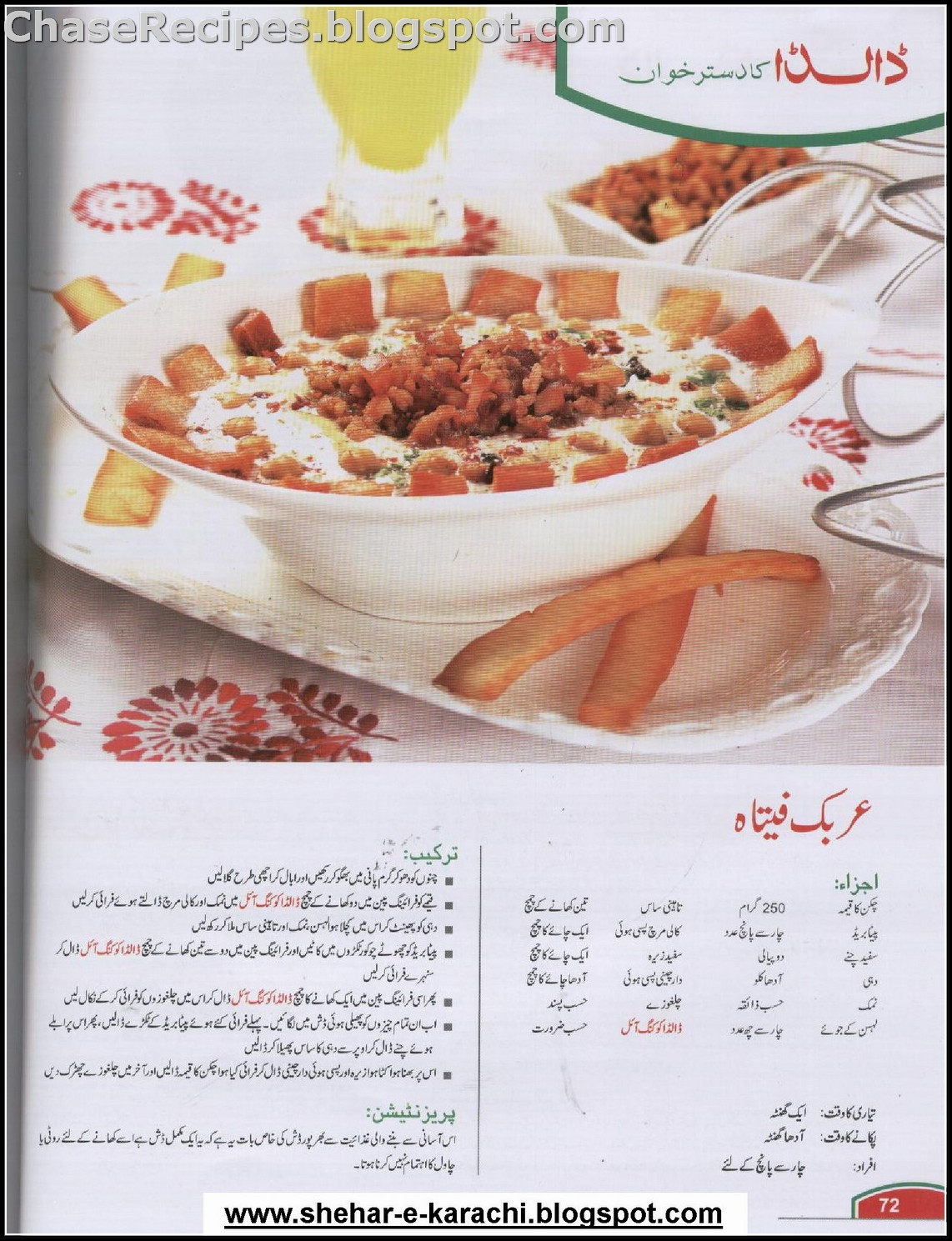 Arabic fitaa recipe by dalda in urduhindi chase recipes arabic fitaa recipe by dalda in urduhindi forumfinder Choice Image