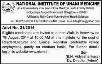 NIUM Bangalore Walk in Interview on 8th August 2014 (www.tngovernmentjobs.co.in)