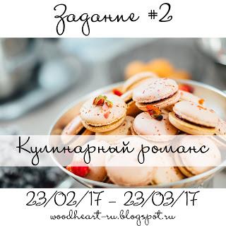 +++Тематическое задание №2: Кулинарный романс до 23/03