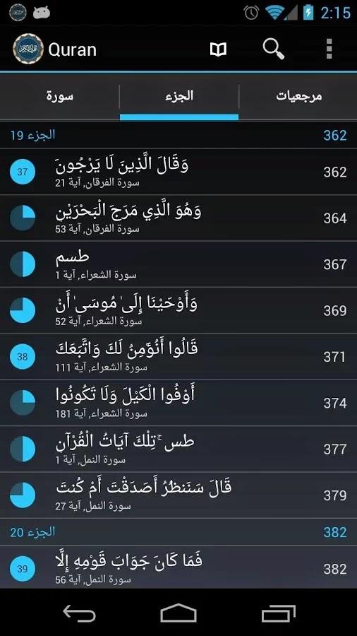 تطبيق قرآن