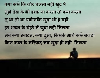 picture collection: shayari on beautiful face