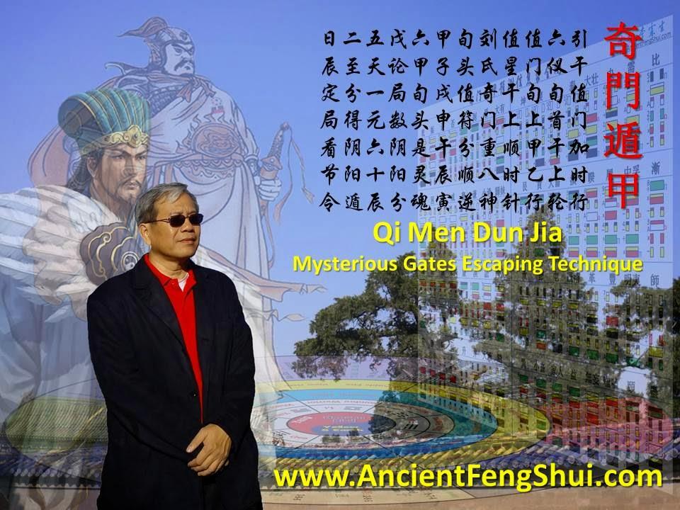 Liu Bo Wen Style Qi Men Dun Jia
