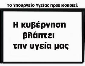 ΠΡΟΣΟΧΗ - ΠΡΟΣΟΧΗ !!!