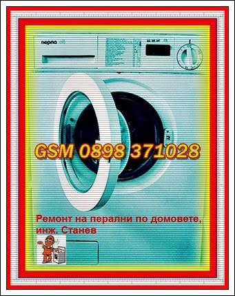 ремонт на пералня, не центрофугира пералнята,