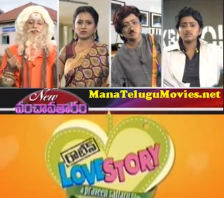 Routine Love Story Movie Review in Panchavatharam