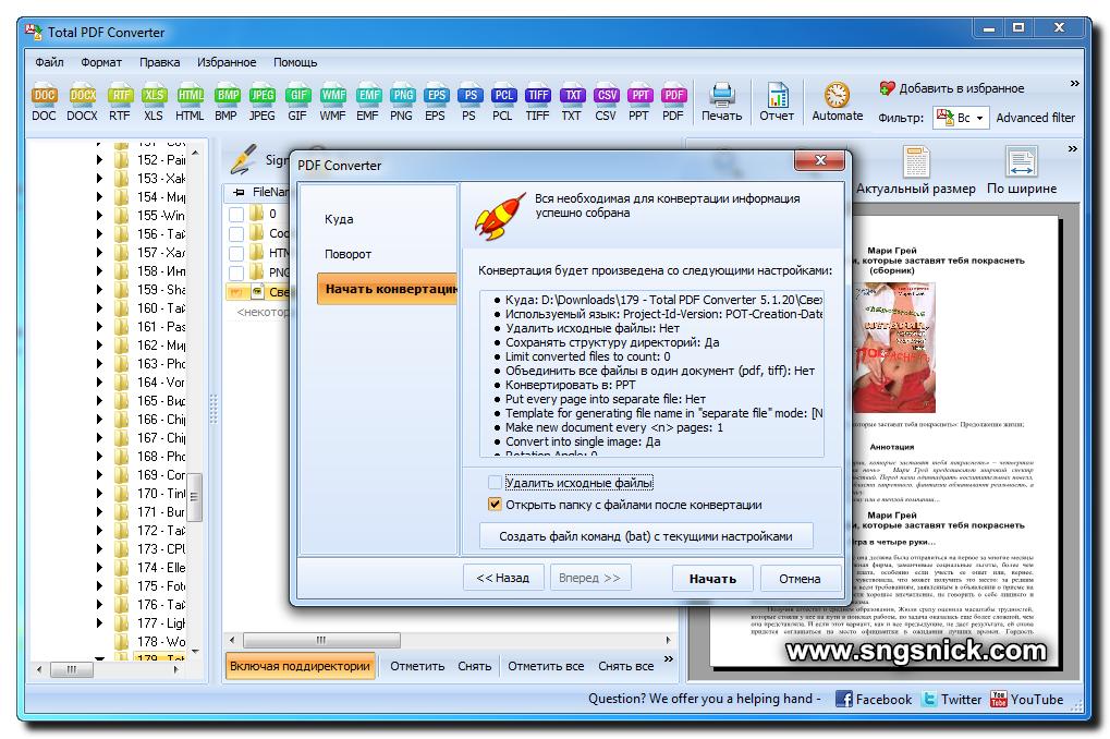 Total PDF Converter. Нажимаем кнопку Начать