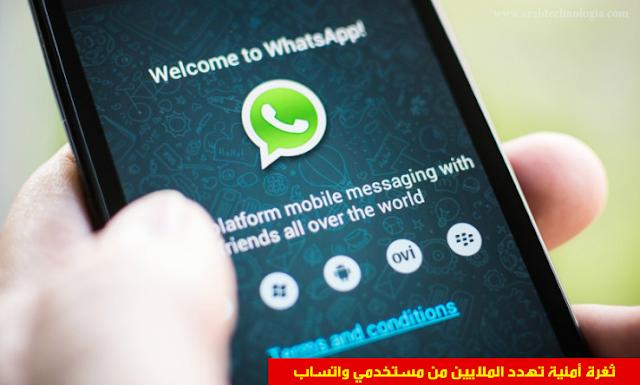 ثغرة أمنية تهدد الملايين من مستخدمي واتساب