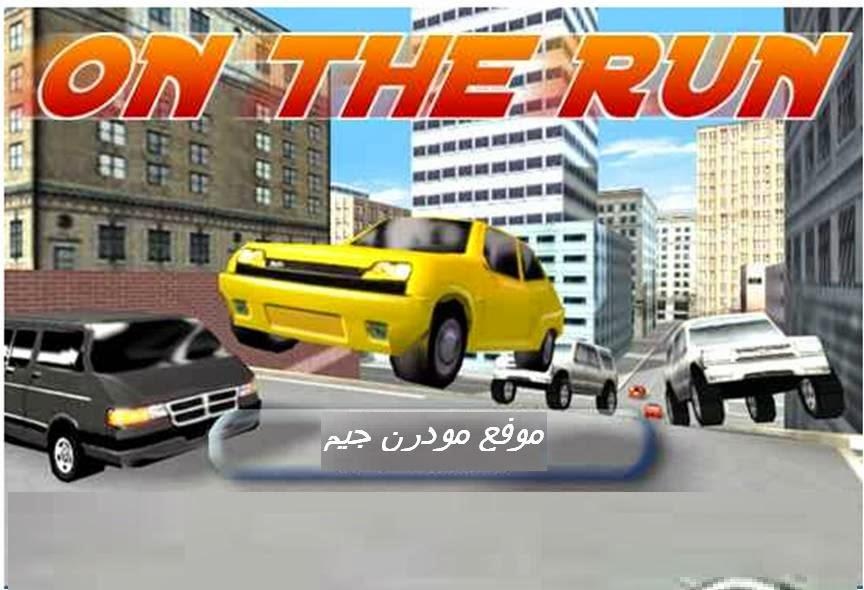 لعبة الهروب من السيارات on the run اون لاين  - العاب سباق 2014