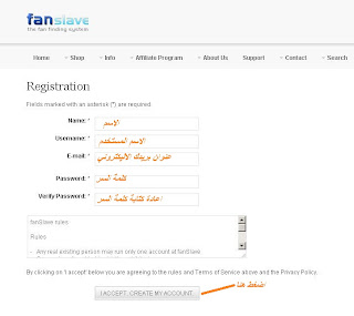اربح بورو المواقع الاجتماعية fanslave 2.jpg