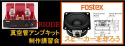 製作講習会・特設ページはこちら。第9回・TRIODE真空管アンプキット製作講習会は中止となりました。
