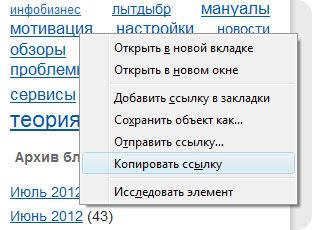 скопировать ссылку в браузере Firefox