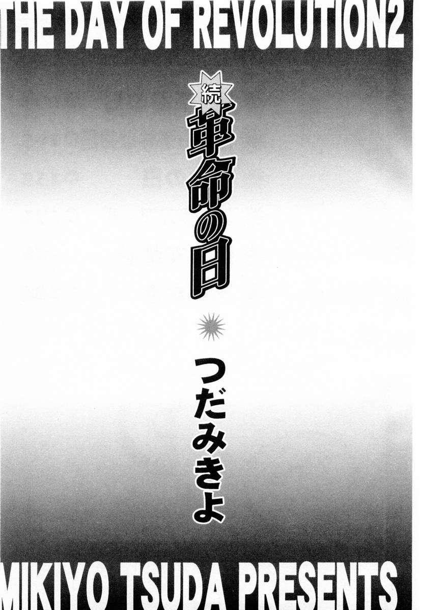 อ่านการ์ตูน Kakumei no Hi 4 ภาพที่ 6
