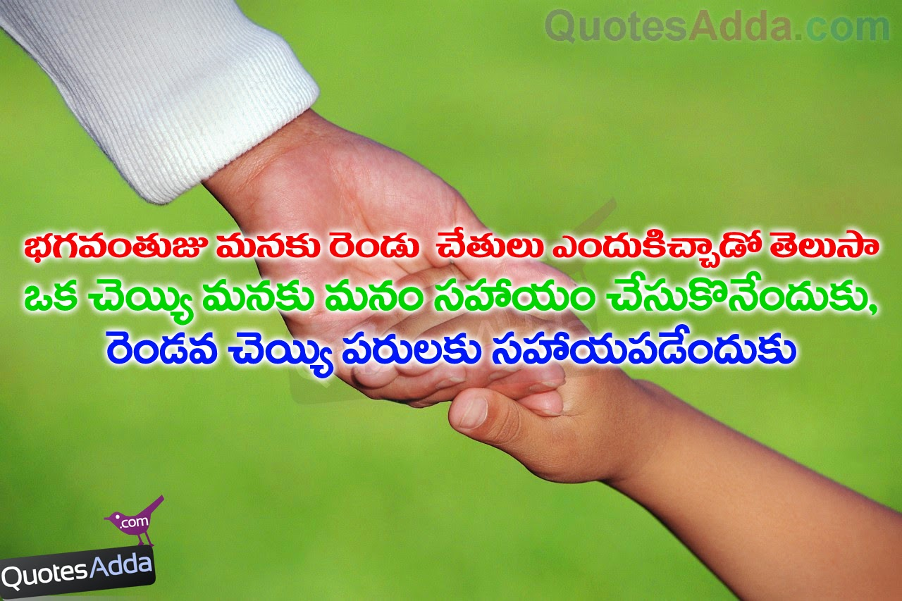telugu awesome nice quotations telugu