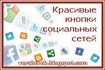 Кнопки социальных сетей на Blogger
