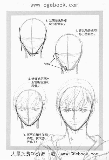 how to draw manga vol 1 pdf