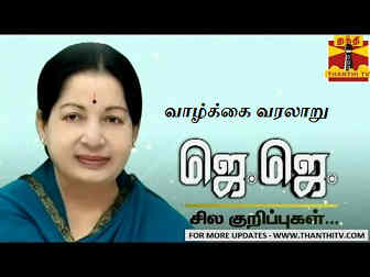 Taminadu chief minister J.Jayalalitha life history documentary video, story, kadhai