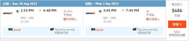 新加坡 HK$586(連稅HK$949)
