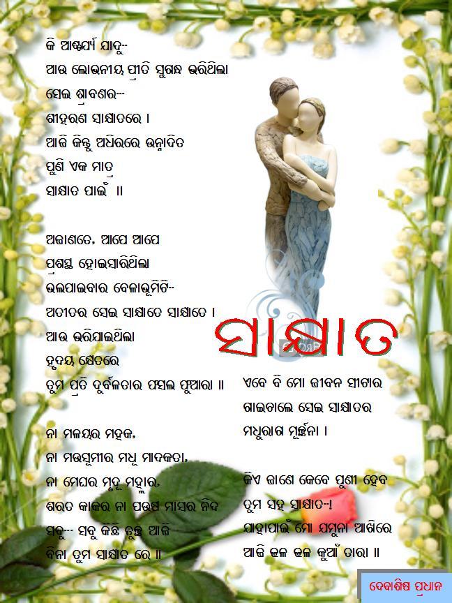Odia Sayari and Poems: Sakhyaat..(A Meet)
