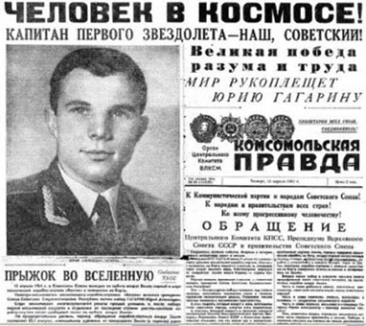 """Семь """"главных гордостей"""" Советского Союза"""