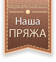 Портал о вязании.