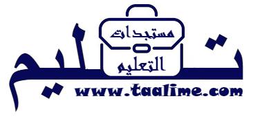 Taalime - مستجدات التعليم