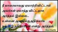 tamil arivurai kavithaigal, arivurai kavithai, advice poems in tamil