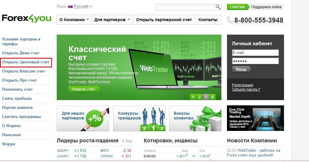 Как на forex4you выставить лот 0.01 forex тс basketbull