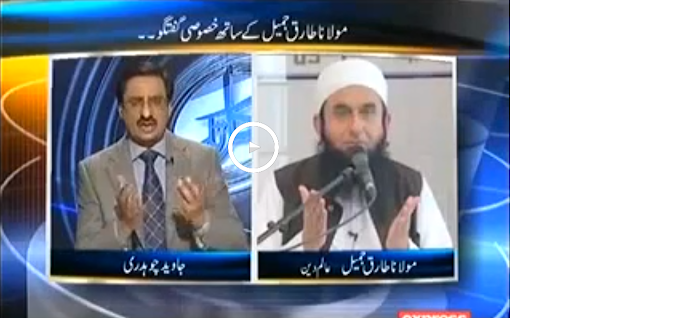 Maulana Tariq Jameel Interview Express news 17/09/2013
