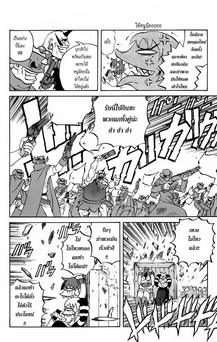 Kurohime 1 TH มือปืนมนตรา  หน้า 32