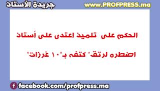 """الحكم على  تلميذ اعتدى على أستاذ اضطره لرتق"""" كتفه بـ""""10 غرزات"""""""