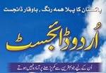 e-Urdu digest