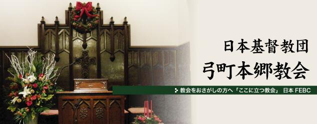 日本基督教団弓町本郷