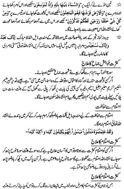 islamic wazifa urdu men islamic wazifa urdu men wazaif for ...