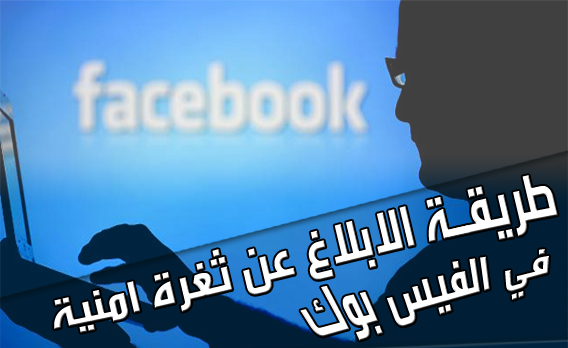 طريقة الابلاغ عن ثغرة امنية في الفيس بوك