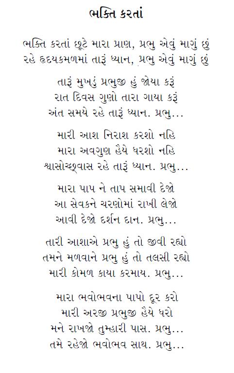 Jain Stavan Free Download In Gujarati Yamunashtak