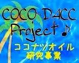 COCO-DACCブログ